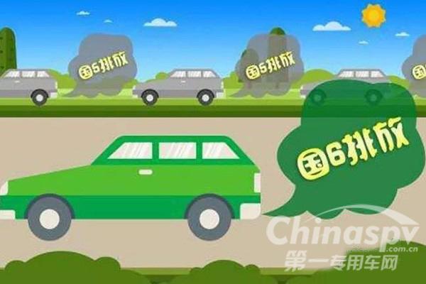 四川发布实施国六排放通告