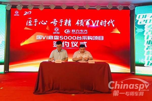 东风汽车签下5000辆国六专用车底盘的超级订单