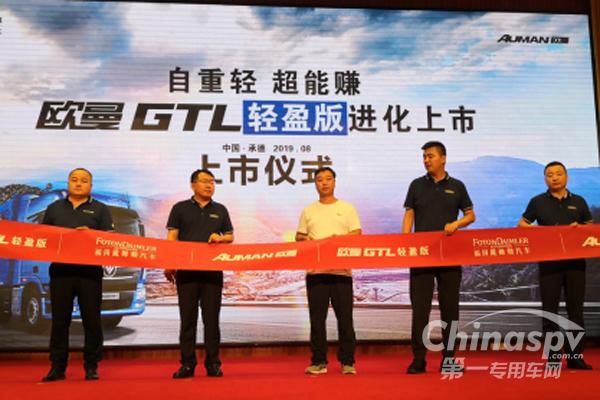 安全减重多拉货 欧曼GTL轻盈版承德上市