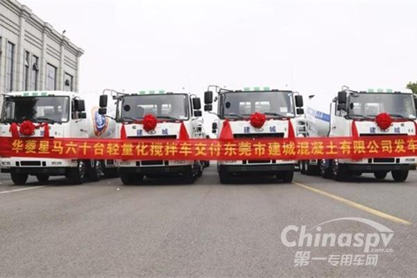 60台华菱星马轻量化搅拌车再次发往广东