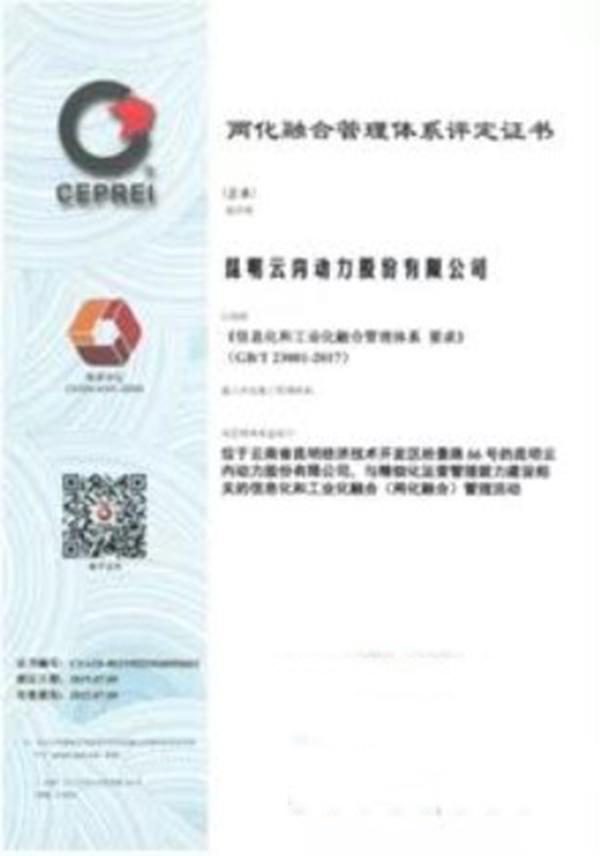 云内动力获得两化融合管理体系评定证书