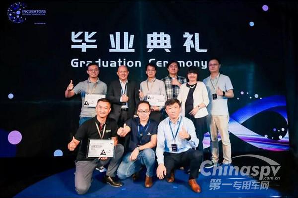 首期米其林中国创新加速计划在沪落幕