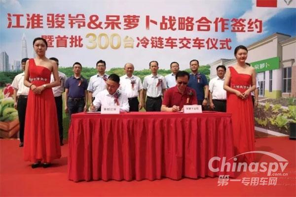 300台江淮骏铃冷藏车成功交付呆萝卜平台