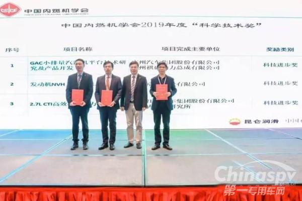 """安康动力获中国内燃机学会""""科学技术奖"""""""