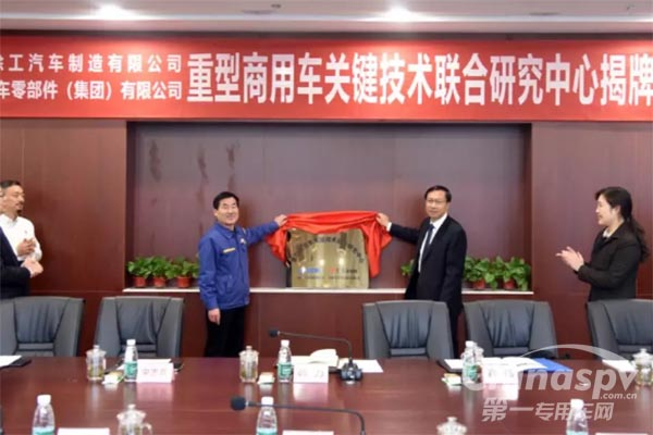 徐工与东风零部件集团成立联合技术研究中心