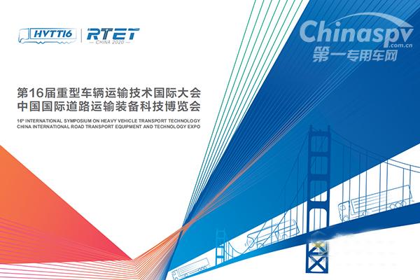 第16届重型车辆运输技术国际大会2020年10月开幕