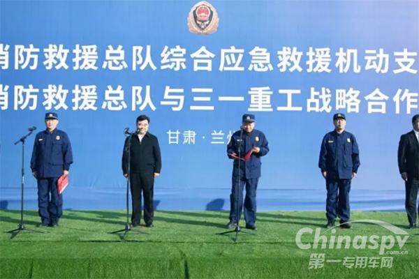 三一重工与甘肃省消防救援总队签署战略合作协议