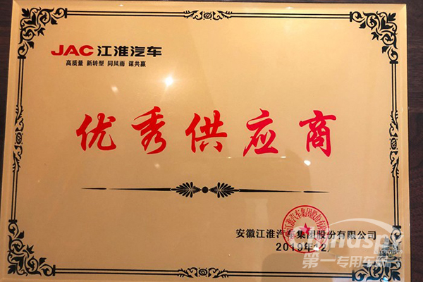 龙蟠科技荣获江淮优秀供应商奖