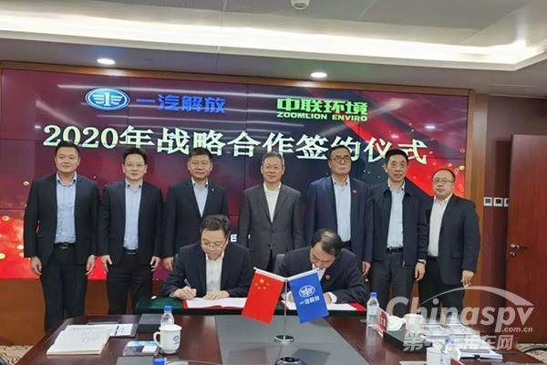 解放与中联环境2020年深入环卫车合作