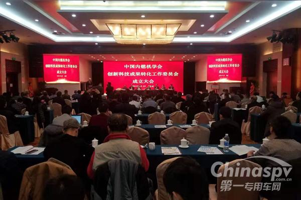 中国内燃机学会创新科技成果转化工作委员会成立