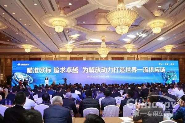 """解放动力2020采购会议燃爆""""中国芯"""""""