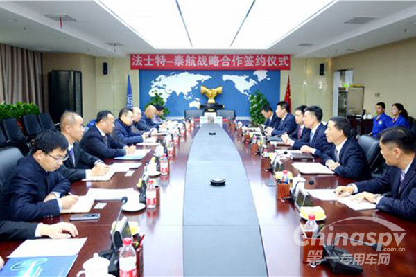 法士特与泰航签署战略合作协议