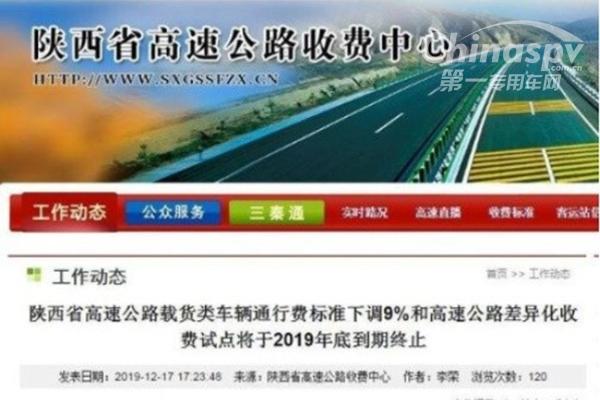 陕西省高速公路优惠政策12月31日终止