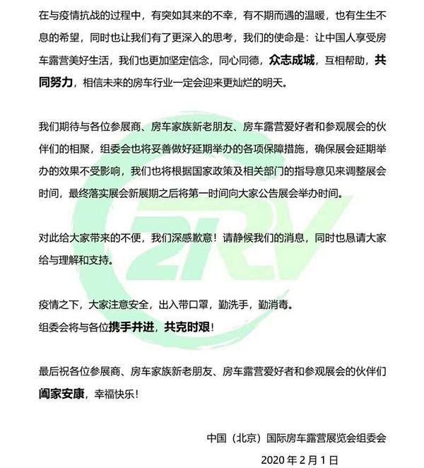 第20届中国国际房车露营展览会延期