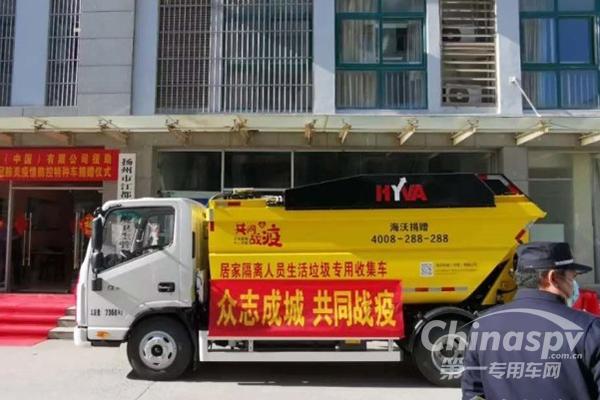海沃向江都区捐赠生活垃圾专用收集车
