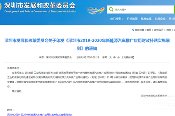 深圳发布新能源汽车补贴政策