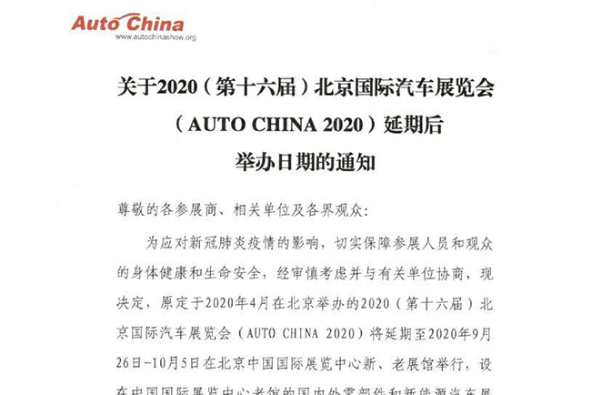 关于2020(第十六届)北京国际汽车展览会延期后举办日期的通知
