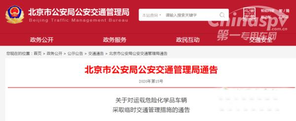 5月19日-30日北京全天禁行危险品运输车