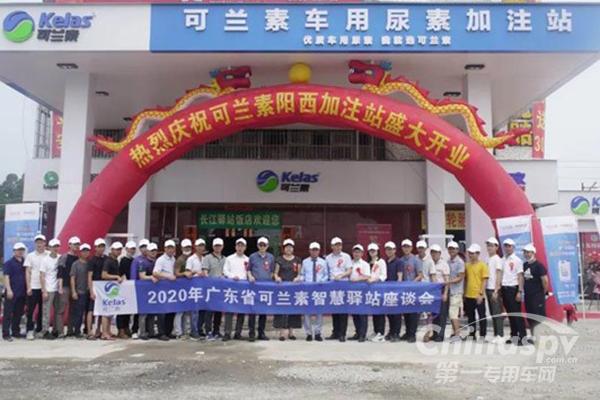 广东首家可兰素七星级智慧驿站开业