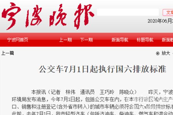 7月1日起,浙江省宁波这部分车辆提标!