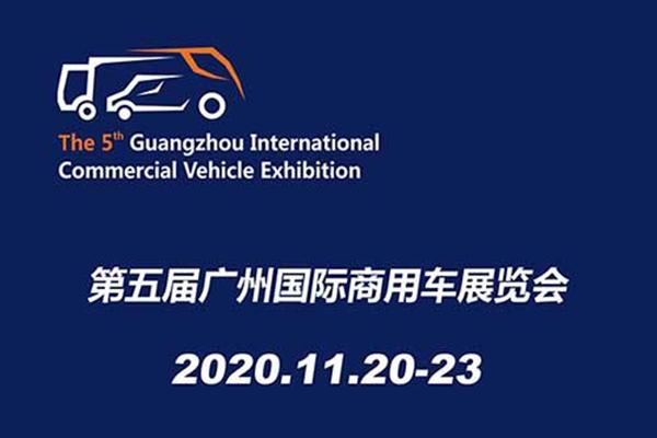 定了!第5届广州国际商用车展览会将于11月份举行