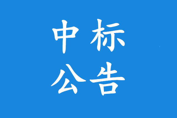 河北省保定市第一中心医院救护车购置项目公开中标公告
