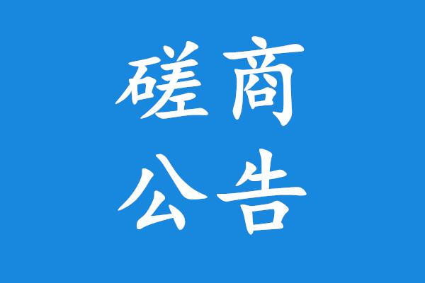 黑龙江省镜泊湖水产养殖场冷链物流运输车采购竞争性谈判公告