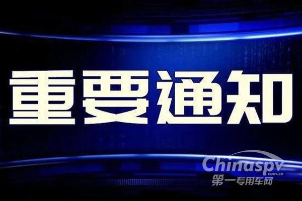 2020年北京道路运输展延期至11月举行