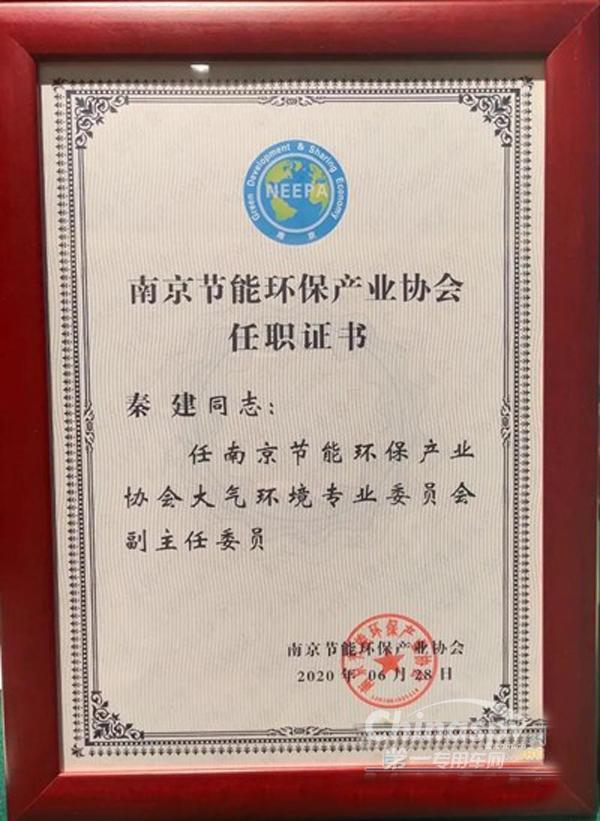 可兰素出席南京节能环保产业协会专业委员会工作会议