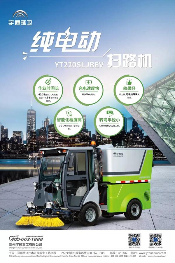提升精准化作业水平 北京再次引入宇通环卫纯电动扫路机