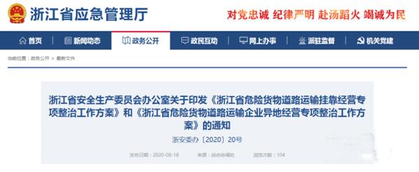 浙江:印发危化品运输挂靠经营及企业异地经营专项整治工作方案