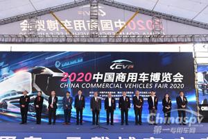 重庆彰显中国力量 2020中国商用车博览会圆满落幕