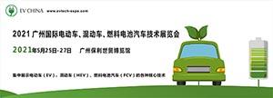 EV China 2021广州国际电动车、混动车、燃料电池汽车技术展览会
