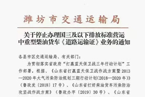 潍坊:停止办理国三及以下标准营运中重型货车《道路运输证》