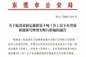 广东东莞:取消5吨以下新能源号牌货车限行措施