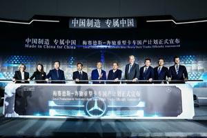 福田汽车深化与戴姆勒合作  梅赛德斯-奔驰重型卡车国产计划正式落地