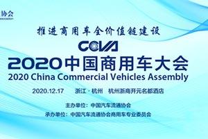 2020中国商用车大会将于12月17日在杭州盛大召开