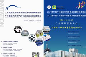 2021第17届广州国际车用空调及冷藏技术展览会将于3月开展