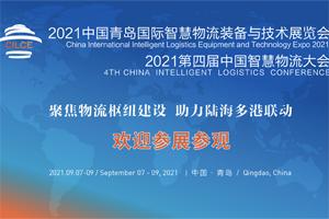 2021中国青岛智慧物流装备技术展览会-中国智慧物流大会将于9月开展