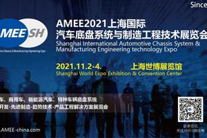 AMEE2021上海国际汽车底盘系统与制造工程展览会将于11月2-4日举办