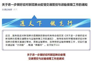 国务院印发《关于进一步做好应对新冠肺炎疫情交通管控与运输保障工作的通知》