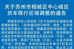 关于苏州市相城区中心城区货车限行区域调整的公告