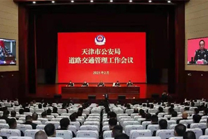 天津:公安机关部署道路交通管理工作,全面提升安全防控能力