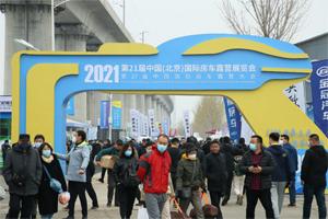 2021第21届中国(北京)国际房车露营展览会、第27届中国国际房车露营大会开幕