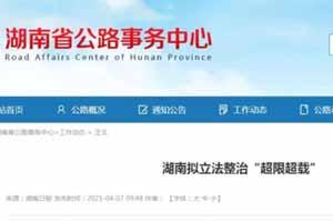 """湖南省拟立法整治""""超限超载"""""""