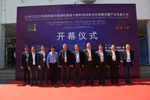 第六届中国国际氢能与燃料电池技术应用展览暨产业发展大会将开幕