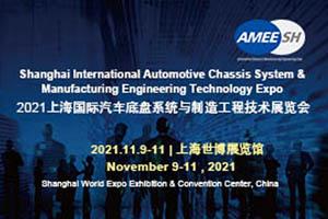 汽车底盘系统制造工程领域旗帜展会将于11月亮相上海