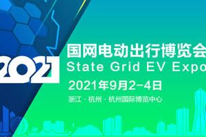 2021国网电动出行博览会将于9月举办