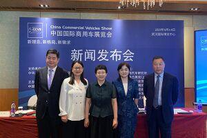 2021中国国际商用车展11月1-4日将在武汉举办