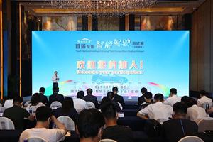 2021世界智能网联汽车大会将于2021年9月25日至28日在京举办